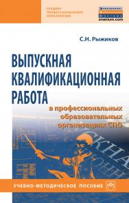 Выпускная квалификационная работа в профессиональных образовательных организациях СПО ISBN 978-5-16-013869-5