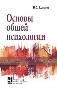 Основы общей психологии ISBN 978-5-8199-0702-3