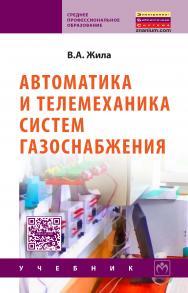 Автоматика и телемеханика систем газоснабжения ISBN 978-5-16-006864-0