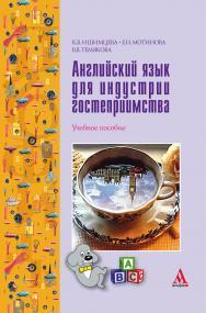 Английский язык для индустрии гостеприимства ISBN 978-5-98281-409-8