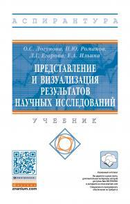 Представление и визуализация результатов научных исследований ISBN 978-5-16-014111-4