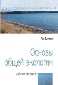 Основы общей экологии ISBN 978-5-00091-587-5