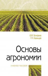 Основы агрономии ISBN 978-5-00091-588-2