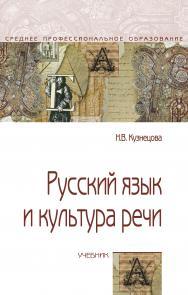 Русский язык и культура речи ISBN 978-5-00091-604-9