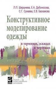 Конструктивное моделирование одежды в терминах, эскизах и чертежах ISBN 978-5-8199-0792-4