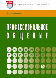 Профессиональное общение ISBN 978-5-369-01311-3