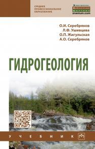 Гидрогеология ISBN 978-5-16-014273-9