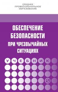 Обеспечение безопасности при чрезвычайных ситуациях ISBN 978-5-369-01784-5