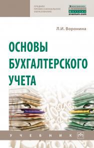 Основы бухгалтерского учета ISBN 978-5-16-014313-2