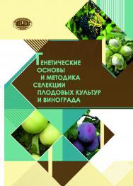 Генетические основы и методика селекции плодовых культур и винограда ISBN 975-985-08-2508-7