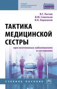 Тактика медицинской сестры при неотложных заболеваниях и состояниях ISBN 978-5-16-014327-9