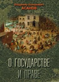 О государстве и праве ISBN 978-5-00058-985-4