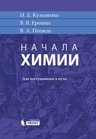 Начала химии : для поступающих в вузы. 16-е издание, дополненное и переработанное (электронное) ISBN 978-5-00101-400-3