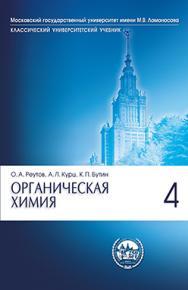 Органическая химия : в 4 ч. Ч. 4 ISBN 978-5-00101-410-2
