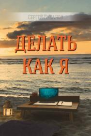 Делать как Я ISBN 978-5-00149-020-3