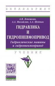 Гидравлика и гидропневмопривод. Гидравлические машины и гидропневмопривод. Учебник-6-е издание, переработанное и дополненное  ISBN 978-5-16-011954-0