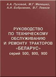 Руководство по техническому обслуживанию и ремонту тракторов «БЕЛАРУС» серий 500, 800, 900 ISBN 978-5-217-03379-9