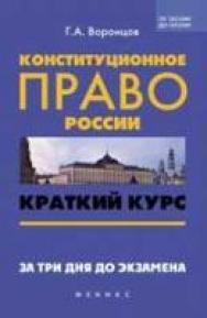 Конституционное право России : краткий курс. За три дня до экзамена ISBN 978-5-222-20132-9