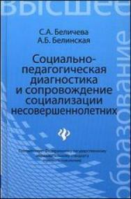 Социально-педагогическая диагностика и сопровождение социализации несовершеннолетних ISBN 978-5-222-21118-2