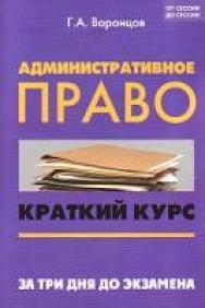 Административное право : краткий курс. За три дня до экзамена ISBN 978-5-222-21271-4
