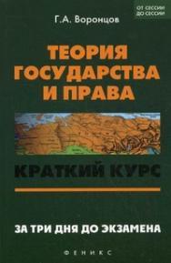 Теория государства и права : краткий курс. За три дня до экзамена — Изд. 5-е. ISBN 978-5-222-22143-3