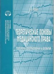 Теоретические основы медицинского права: Проблемы формирования и развития: Монография ISBN 978-5-248-00562-8