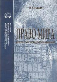 Право мира: Философское и правовое измерения: Монография ISBN 978-5-248-00563-5