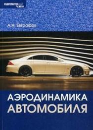 Аэродинамика автомобиля ISBN 978-5-2760-1707-5