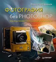 Фотография без Photoshop. Полноцветное издание ISBN 978-5-388-00075-0