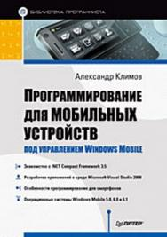 Программирование для мобильных устройств под управлением Windows Mobile. Библиотека программиста ISBN 978-5-388-00772-8