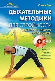 Дыхательные методики для стройности. Выдыхаем лишние килограммы ISBN 978-5-4237-0021-8
