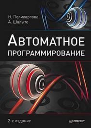 Автоматное программирование. 2-е изд. ISBN 978-5-4237-0075-1