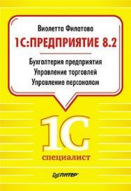 1С:Предприятие 8.2. Бухгалтерия предприятия, Управление торговлей, Управление персоналом ISBN 978-5-4237-0145-1