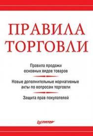 Правила торговли ISBN 978-5-4237-0163-5