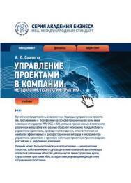 Управление проектами в компании: методология, технологии, практика ISBN 978-5-4257-0080-3
