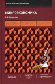 Микроэкономика ISBN 978-5-4257-0108-4