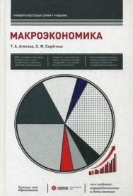 Макроэкономика ISBN 978-5-4257-0128-2