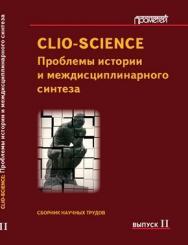 CLIO-SCIENCE: Проблемы истории и междисциплинарного синтеза ISBN 978-5-4263-0091-0