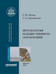Методология художественного образования ISBN 978-5-4263-0040-8