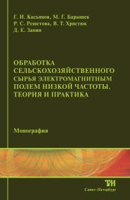 Обработка сельскохозяйственного сырья электромагнитным полем низкой частоты. Теория и практика: Монография ISBN 978-5-4377-0066-2