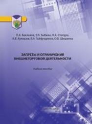 Запреты и ограничения внешнеторговой деятельности ISBN 978-5-4383-0019-9