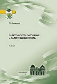 Валютное регулирование и валютный контроль ISBN 978-5-4383-0060-1