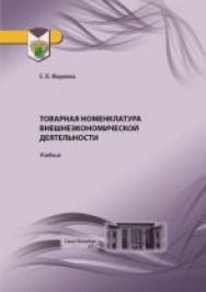 Правовое регулирование ВЭД: учебное пособие ISBN 978-5-4383-0100-4