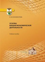 Основы внешнеэкономической деятельности : учебное пособие ISBN 978-5-4383-0100-4