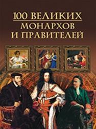 Сто великих монархов и правителей ISBN 978-5-4444-0242-9