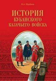 История Кубанского казачьего войска ISBN 978-5-4444-0482-9