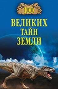 Сто великих тайн Земли ISBN 978-5-4444-0495-9