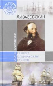 Айвазовский ISBN 978-5-4444-0735-6