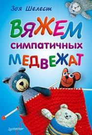Вяжем симпатичных медвежат ISBN 978-5-4461-0049-1