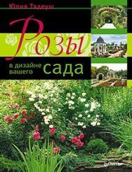 Розы в дизайне вашего сада ISBN 978-5-459-00293-5